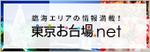 お台場.net