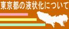 東京都の液状化について