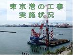 東京港の工事 実施状況