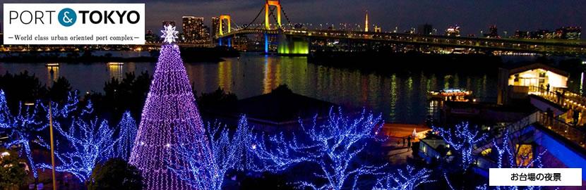 お台場の夜景(PORT&TOKYO)-スライド2