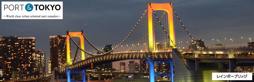 レインボーブリッジ(PORT&TOKYO)-スライド3