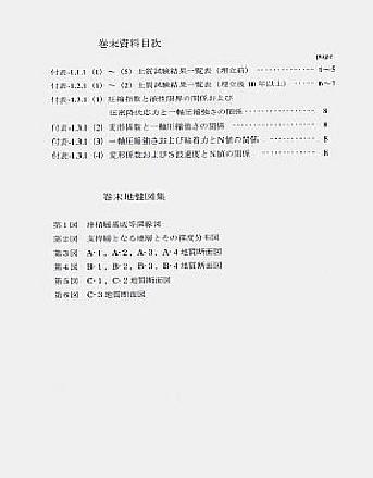 新版 東京港地図 紙面1