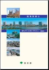 臨海副都心まちづくりガイドライン―2009改定―