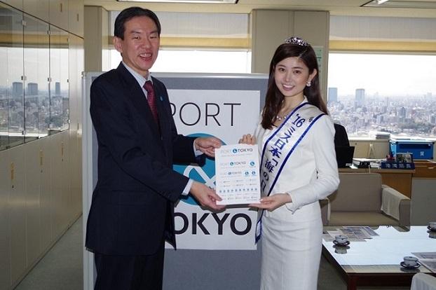 ミス日本「海の日」