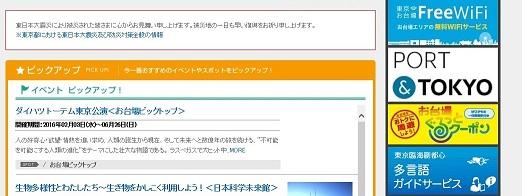 東京お台場.netホームページ
