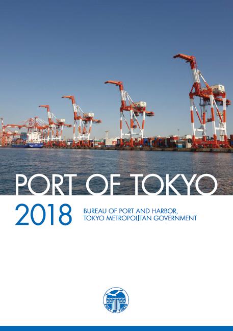 port of tokyo 2018 東京都港湾局公式ホームページ
