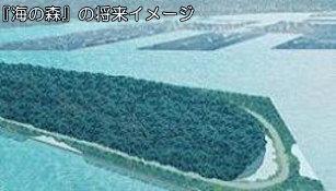 海の森の将来イメージ画像