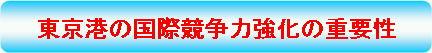 東京港の国際競争力強化の重要性
