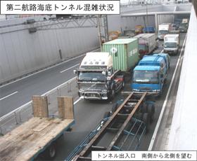 一部変更した臨港交通施設の写真2