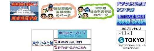 東京都港湾振興協会ホームページ